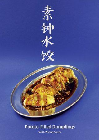 Potato-Filled Dumplings With Zhong Sauce