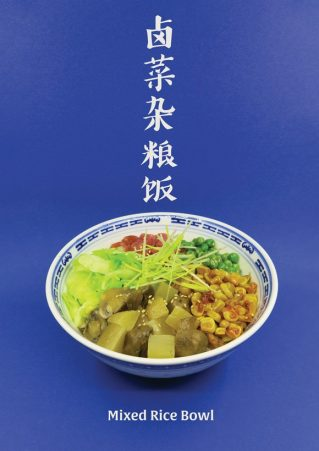 Mixed Rice Bowl