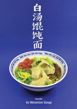 Noodle in Wonton Soup